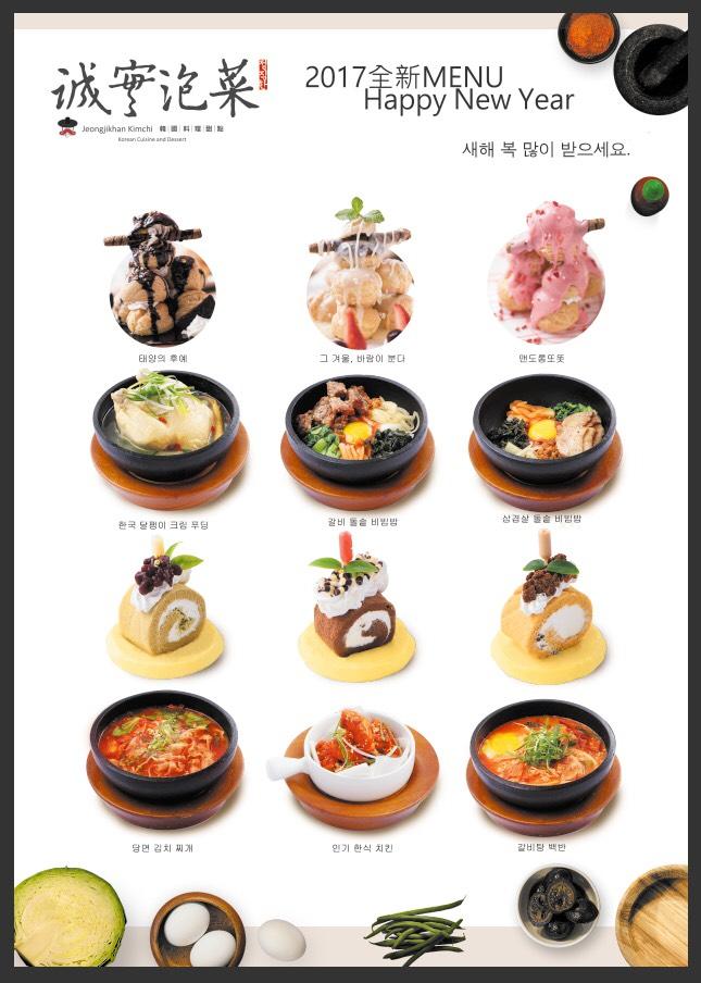 誠實泡菜,2017新菜單,韓式料理
