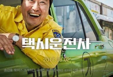 韓影影評:我只是個計程車司機