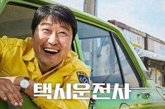 【誠實泡菜韓國電影推薦:我只是個計程車司機9/8上映 】