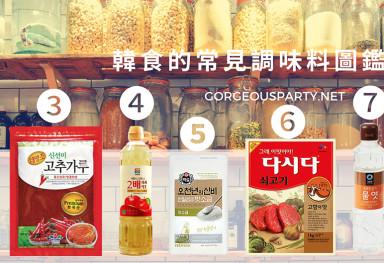 韓食的常見調味料圖鑑(下)