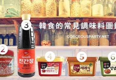 韓食的常見調味料圖鑑(上)