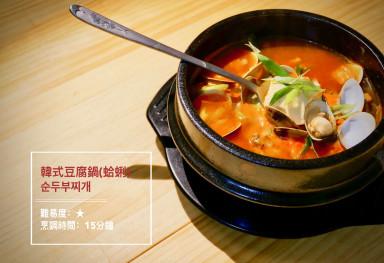 零失敗韓式豆腐鍋순두부찌개