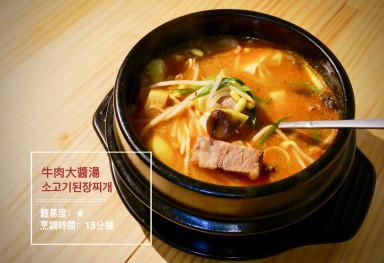 零失敗牛肉大醬湯소고기된장찌개