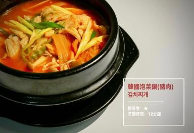 零失敗韓國泡菜鍋(豬肉)