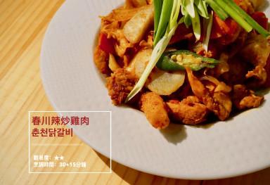 零失敗春川辣炒雞肉춘천닭갈비