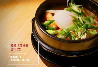 零失敗韓國泡菜湯飯김치국밥