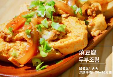 零失敗燒豆腐두부조림