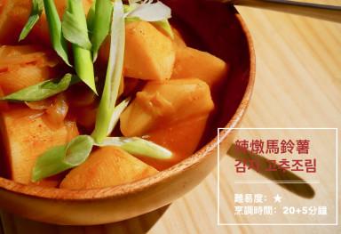 零失敗辣燉馬鈴薯감자 고추조림