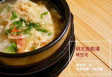 明太魚乾湯북엇국