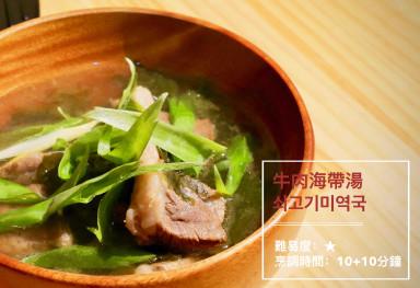 牛肉海帶湯쇠고기미역국